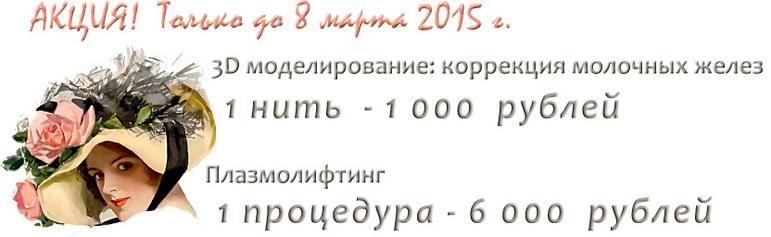 akcia_8_mart_2015